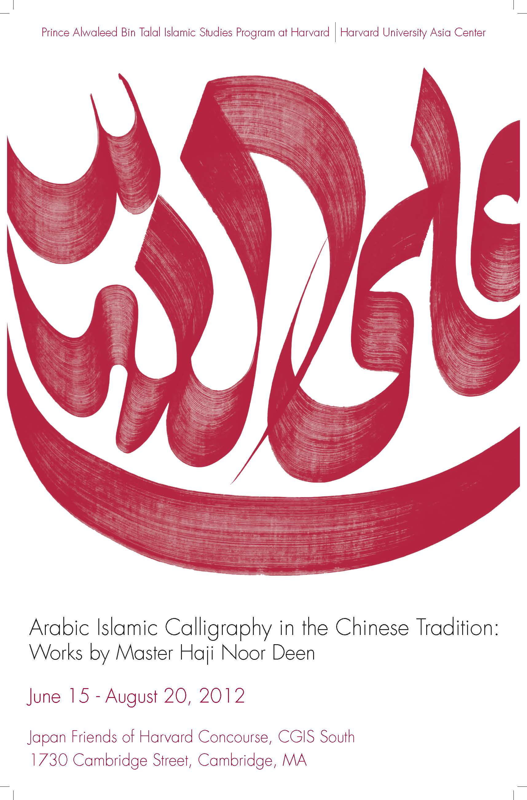 arabic_islamic_calligraphy_in_chinese_tradition_-_august_2012_page_1
